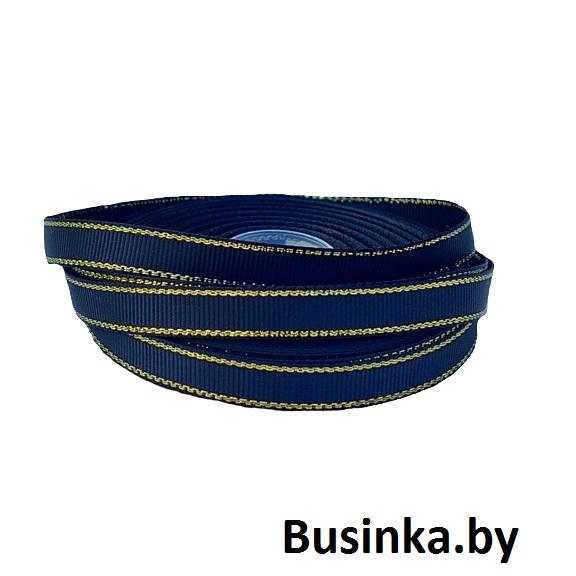 Репсовая лента с люрексом 1 см (1 метр), тёмно-синий/золото