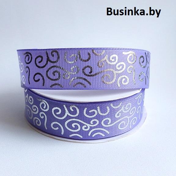 Репсовая лента «Завитушки» 2,5 см (1м), фиолетовый/серебро